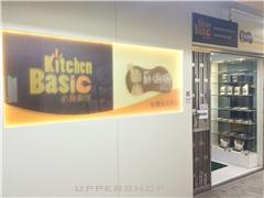 必食廚房Kitchen Basic (hk) Limited