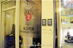 星之塔羅Twinkle Tarot