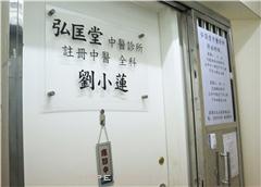 弘匡堂中醫診療所