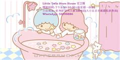 星之館Little Twin Stars house
