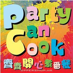 齊齊開心煮番餐Party Can Cook