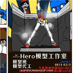 Hero模型工作室Hero Model Workshop
