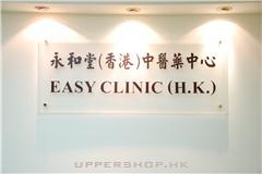 永和堂(香港)中醫藥中心Easy Clinic(H.K)