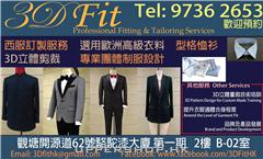 3D Fit Limited