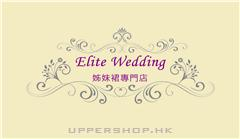 姊妹裙專門店Elite Wedding