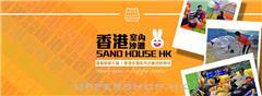 香港室內沙灘 (已結業)Sand House