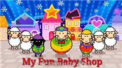 我的寶貝My Fun Baby Shop
