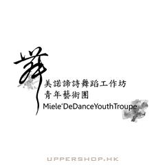 美諾諦詩舞蹈工作坊Melodies Dance Studio