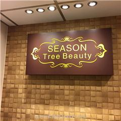 Season Tree Beauty