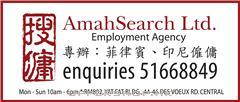 搜傭AmahSearch Ltd