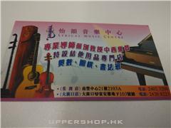 怡韻音樂中心