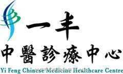 一丰中醫診療中心Yi Feng Chinese Medicine Healthcare Centre