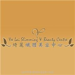 綺麗纖體美容中心Yee Lai Slimming & Beauty Centre