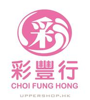 彩豐行Choi Fung Hong