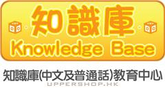 知識庫(中文及普通話)教育中心Knowledge Base