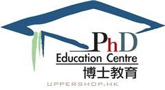 博士團隊教育中心PhD Education Centre