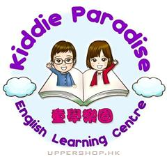 童學樂園英語教室Kiddie Paradise English Learning Centre