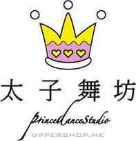 太子舞坊Prince Dance Studio