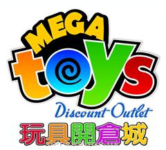玩具開倉城Mega Toys Discount Outlet