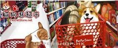 貓狗逛超市Pet Pet Store