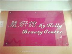 慧妍館My Kelly Beauty Centre