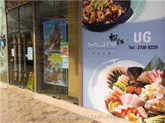 松江日本料理Matsue Japanese Restaurant