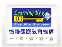智聯教育Learning Key