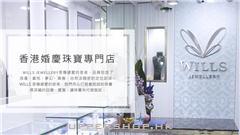 Wills Jewellery香港婚慶珠寳專門店