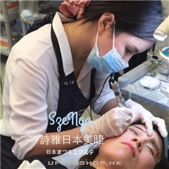 詩雅日本美睫SzeNga - Japan style eyelash