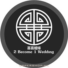 喜喜婚嫁2 Become 1 Wedding