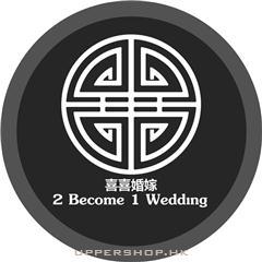 喜喜婚嫁2 Become 1 Wedding