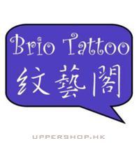 紋藝閣Brio Tattoo