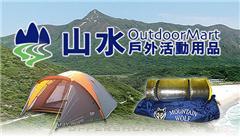 山水戶外用品OutdoorMart
