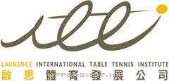 啟思國際乒乓球學院Laurence International Table Tennis Institute
