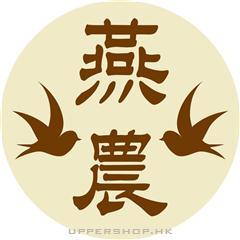 燕窩農民Bird Nest Farmer