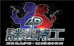 4D謎逃特工 (已結業)