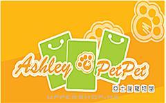 Ashley Pet Pet 亞士厘寵物屋