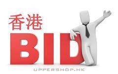 Bid Hong Kong 代購