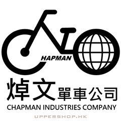 倬文單車公司Chapman Industries company