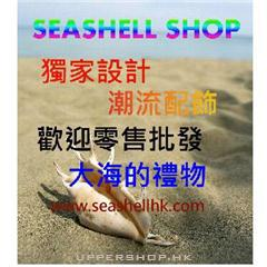 Seashell shop