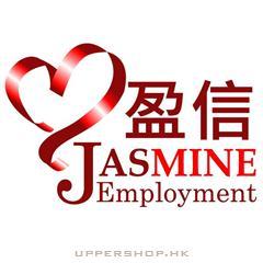 盈信僱傭服務公司Jasmine Employment Agency