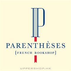 歐陸法文圖書公司Parenthèses