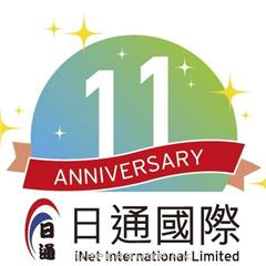 日通iNet International Limited