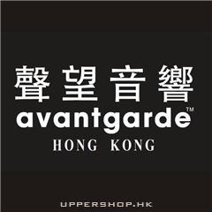 聲望音響avantgarde Hong Kong