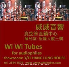 威威音響Wi Wi Trading Company Ltd.
