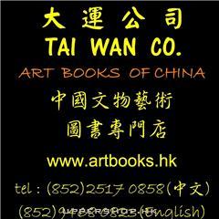 大運公司Tai Wan Co.