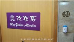 美改衣店May Fashion Alteration