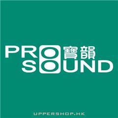 寶韻 - 影音專賣店Pro Sound Ltd.