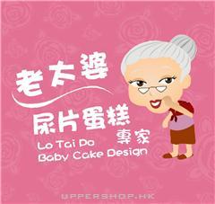 老太婆尿片蛋糕專家Lo Tai Po Baby Cake
