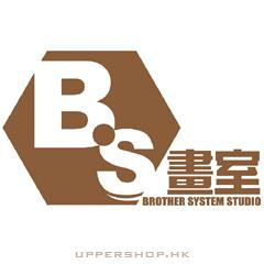 BS 畫室